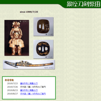銀座 刀剣柴田の画像