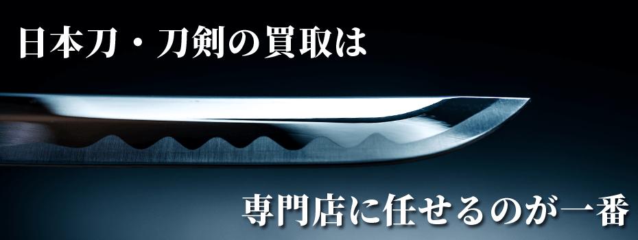日本刀・刀剣の買取は専門店に任せるのが一番