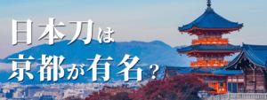 日本刀は京都が有名?